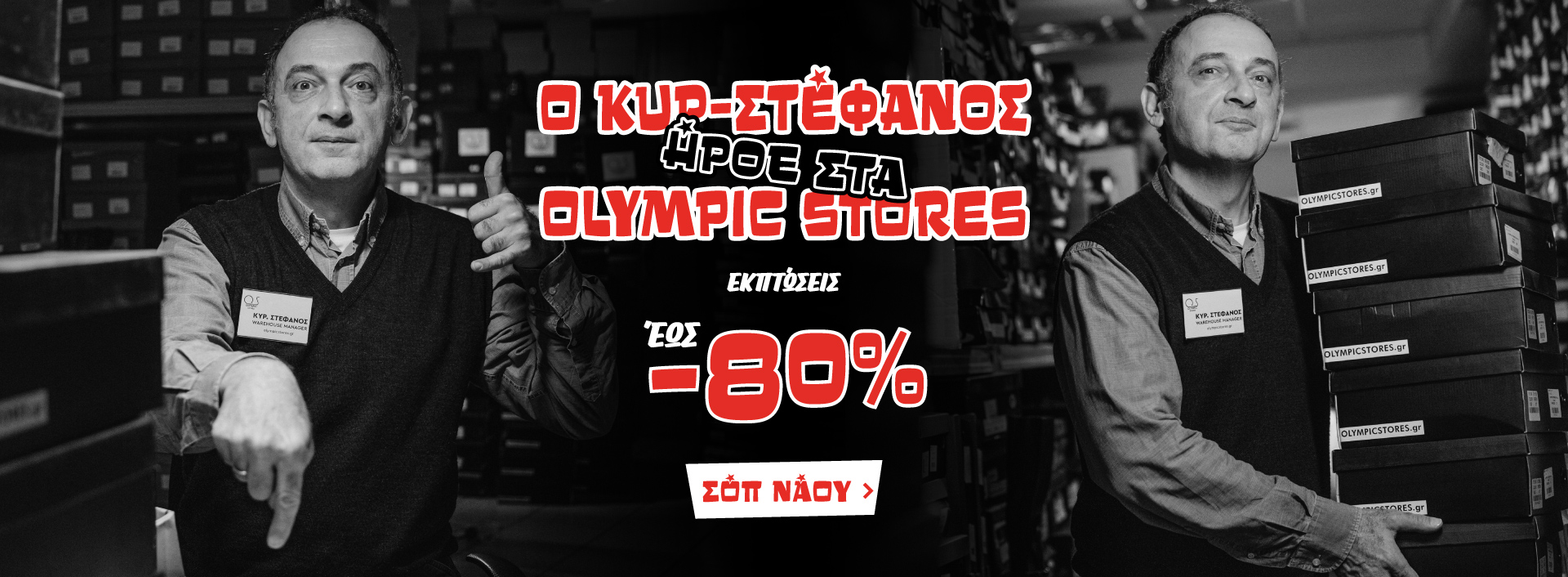 olympic stores black friday sale